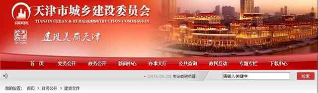 天津市建委:勘察设计企业资质动态核查工作通知
